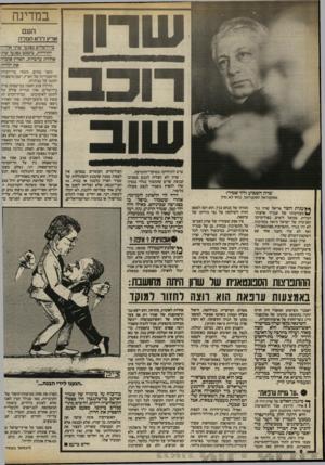 העולם הזה - גליון 2415 - 14 בדצמבר 1983 - עמוד 6 | הוא רצה לטפס חזרה לשילטץ על גבי גווייתו של ערפאת. … . • ״על גוויית ערפאת״ ^ סיגנון האלים של שרון היה לו, / 1אולי, לרועץ, אבל ההתפרצות עצמה היתה מתוכננת