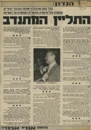 העולם הזה - גליון 2416 - 21 בדצמבר 1983 - עמוד 11 | בכד פעם ש הב הל ה אוחזת בציבור ההורים, נמצאים פוליטיקאים מובטלים הקופצים עד המציאה התל ינני יודע אם אמנון לין הוא הגרוע שבחברי־הכנסת. \£ההתחרו ת על תואר זה