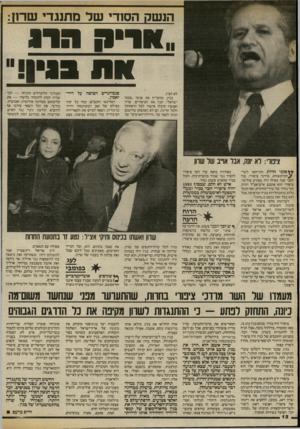 העולם הזה - גליון 2416 - 21 בדצמבר 1983 - עמוד 12 | הנשק הסודי שר מתנגדי שרון: ״ ייי 3ה 1 1ת בנ ״ו לא הבין. בגין, שהעריץ את אנשי ״צבא־ישראל״ ,קנה את הסיפורים. שרון ואנשיו קיבלו אישור לכל הרפתקה ולכל חריגה. הם לא