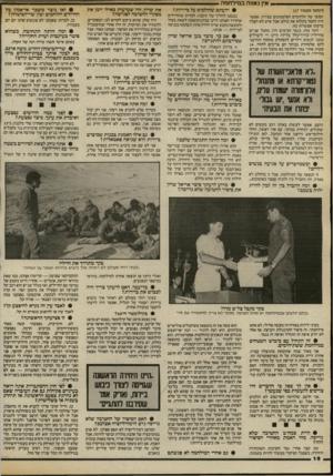 העולם הזה - גליון 2416 - 21 בדצמבר 1983 - עמוד 18 | אין גאווה במירחנזה (המשך מעמוד )17 הסופי של הלוחמים הפלסטינים בצידון. אפשר היה לחסל בקלות את כולם, אבל איש לא העלה בדעתו אפשרות כוו. יותר מזה, בגמר הכיבוש הרג