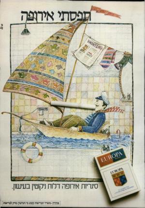 העולם הזה - גליון 2416 - 21 בדצמבר 1983 - עמוד 19 | סי ג ריו תאירופהדל 1ת ניקו טין בעישון. אזהרה -מ שדד הבריאות קובע כי העישון מזיק