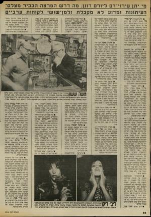 העולם הזה - גליון 2416 - 21 בדצמבר 1983 - עמוד 22 | מי י ת! עי רזי ־ דםליורםר 1נן. מהדרשהמרצההבכירמצדם העי תו נו תומ דו עלאמקבלתזלמן ־ שז שי לקוחותערביים ח״ב העבודה רפי סוויסה נפגש לשיחה עב ראש עיריית טולוז, אשר
