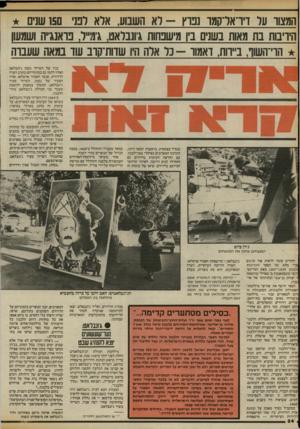 העולם הזה - גליון 2416 - 21 בדצמבר 1983 - עמוד 24 | המצוד על דיראל־קמו נפוץ -ר א השבוע, ארא רבני 150 שנים היריבות בת מאות בשנים בין מישכחות ג׳ונבלאט. גזיי פואנג׳יה ושמעון הרי־השוף, ביירות, דאמור -נ:ל אלה היו