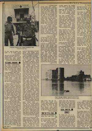 העולם הזה - גליון 2416 - 21 בדצמבר 1983 - עמוד 26 | אריק לא קרא זאת \ך מעמוד )25 ון את חיל־הנחיתה האמריקאי ׳תו. אך בסופו של דבר נאלץ נע. ולמסור את כס־הנשיאות ד שיהאב. שנים הבאות היה שמעון מנודה יטיקה הלבנונית,