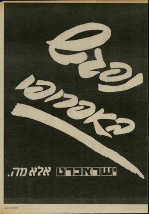 העולם הזה - גליון 2416 - 21 בדצמבר 1983 - עמוד 30 | העול הזה