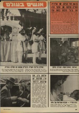 העולם הזה - גליון 2416 - 21 בדצמבר 1983 - עמוד 34 | ברגמן חזו הביתה אוליב״ה סמנו תניע החלים מניתוח את גלגל* הדפוס בשה שלו • לפני שמונה שנים אסרה המישטרה את הכימאי אינגמר ברגמן, באשמת התחמקות מתשלום מם־הכנסה,
