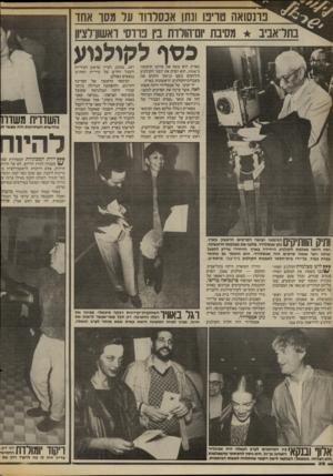 העולם הזה - גליון 2416 - 21 בדצמבר 1983 - עמוד 36 | נונסואה טו, ונתן אנסרווד ער מסו אחד בתדאביב מסיבת ום־הורדת בין בודס׳ ואשוו־רצ*וו פסף לקולנוע בארץ. הוא עשה את סירטו הראשון ב־ ,1926 הוא הפיק את יומני הקולנוע