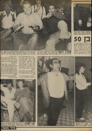 העולם הזה - גליון 2416 - 21 בדצמבר 1983 - עמוד 37 | :ת החדשות והאשה היחידה בתל :העוסקת בחדשות, ברמלה מנשה. זת דיווחיה על עיצומי עובדי הנמלים. ב! 50 ״ברוג״) ברק; ראש ועדת־החקירה של זסון־צור השני, האלוף אמנון