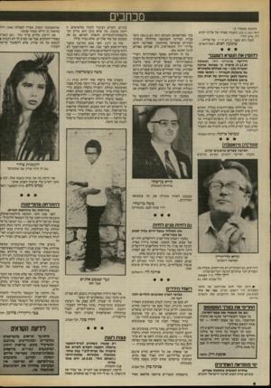 העולם הזה - גליון 2416 - 21 בדצמבר 1983 - עמוד 4 | מכתבים (המשך מעמוד )3 הזה 23.11.83 הוצגתי כאחיו של אליהו חכים ז״ל, איש לח״י. הנכון הוא שאני ב ן־אחיו של אליהו. שימעון חכים, רמת־השרון להזסין את הנשיא לשעבר