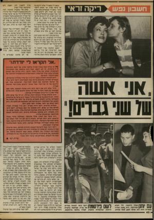 העולם הזה - גליון 2416 - 21 בדצמבר 1983 - עמוד 40 | נמאס לי! נמאס לי שלא יודעים מה אני עושה בארץ. אני זקוקה ליחסי־ציבור. נמאס לי ששואלים אותי מדוע עזבתי את הארץ ולא יודעים שאני,׳ יותר מכל האמנים הישראליים, עוזרת