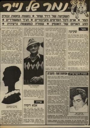 העולם הזה - גליון 2416 - 21 בדצמבר 1983 - עמוד 42 | השקיעה של דויד שחר גזענות בחסות זבולן! המר ״אדם רכל הפרסים והביבח־ים * תנ״ך המשוררים * התג האדום של האומץ עפולה כמעצמה גרעינית מקור --שקי ע ההחודש ראה־אור