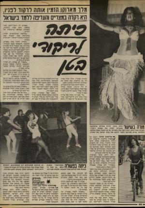 העולם הזה - גליון 2416 - 21 בדצמבר 1983 - עמוד 46 | יגלו מאושנחז*1יו אותה דוקוד לב]!, ה!א-תן דה במצריים והעדיפה ללמד בישראל מלמדת בסטודיו. אותה חברה אמרה לי, :את מרוקאית, בטח תאהבי את המוסיקה המיזרחית הערבית