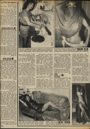העולם הזה - גליון 2416 - 21 בדצמבר 1983 - עמוד 47 | ״שאנל, את דוזיתו— (המשך מעמוד )45 מקיימים יחסי״מין, בהרבה מקרים. וכך, על־ידי סצינות המועלות על־ידי צוות שחקנים, ביניהם דורין כספי, אשתו של הזמר — מועלית בעייה
