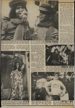 העולם הזה - גליון 2416 - 21 בדצמבר 1983 - עמוד 51 | המשגעים בעלי הרוכסנים והנימים, כשבר הג׳ינס הוא משופשפף בסיגנון סטון־ווש, וצבעיו הם כחול וארום, ולווסט יש מיכנס״ג׳ינס תואם. התווית על הבגר היא של חברת בלו־סקאי.