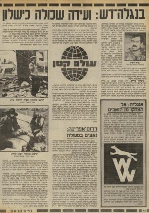 העולם הזה - גליון 2416 - 21 בדצמבר 1983 - עמוד 52 | בנגלה־דש: סידרת פיגועי ההתאבדות בכווית לא הפתיעה משקיפים, שעקבו בדריכות אחרי וועידת שרי החוץ המוסלמיים, שנסתיימה בשבוע שעבר בבנגלה־דש. הוועידה, שעמדה בסימן