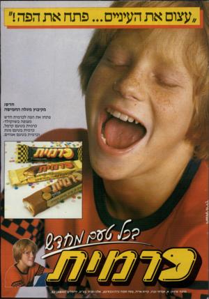 העולם הזה - גליון 2416 - 21 בדצמבר 1983 - עמוד 53 | ,,עצום את העיניים ...פתח את הפה!״ חדש! מ קיבו ץמעלההח מי ש ה פתחו את הפה לכרמית חדש מצופה בשוקולד־כרמית בטעם קרמל, כרמית בטעם נוגת וכרמית בטעם אגוזים. מרכזי