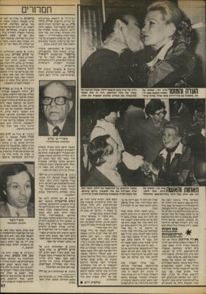 העולם הזה - גליון 2416 - 21 בדצמבר 1983 - עמוד 57 | חם הרים נבחרה לראשות אגף־הרווחה של עיריית. תל־אביב, שרית גרינברג׳ ,44 אם לשלושה וחברה חדשה בהנהלת מועצת־העיר (מטעם הליברלים) .גרינברג, אחותה הצעירה של ח״כ