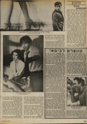 העולם הזה - גליון 2416 - 21 בדצמבר 1983 - עמוד 58 | קולנוע סרטים החגיגה ם תקרבת חובבי הקולנוע האמיתיים יכולים להתכונן לחינגה אמיתית. סירטו החדש של פרנסואה טריפו לפתע כיוס ראשון הוא כל מה שהם יכולים וזכאים לקבל