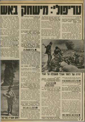 העולם הזה - גליון 2416 - 21 בדצמבר 1983 - עמוד 6 | שבוע זה הפך עובדה גלוייה, ברורה וחד( 1משמעית: קיים שיתו!ל־ם עולה ישיר והדוק ביז ממשלות ישראל וסוריה למען חיסול אש׳׳ף העצמאי, המסוגל להשתתף בתהליך השלום. בשעה