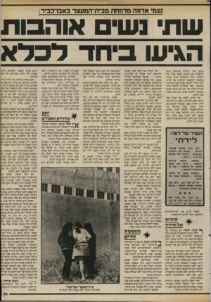 העולם הזה - גליון 2416 - 21 בדצמבר 1983 - עמוד 61 | נעמי אדווה מדווחת מבית־המעצר באס־ כ בי ר: שת ושים אוהבות הגיעו ביחד לכלא כיסא ותוך קללות ואיומים ניסה להשליך את הכיסא לעבר פניה של ריבקה. רחל התערבה מייד, אחזה