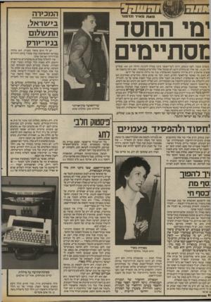 העולם הזה - גליון 2416 - 21 בדצמבר 1983 - עמוד 66 | המכירה בישראל, התשלום בניו־יורק ימי ה חסד חסתיימים בשבוע שעבר, לאט ובשקט, היתה לשר־האוצר סיבה כפולה לחגיגה: הדולר חגג 100 שקלים !דד * .15.2שני אלה הם בהחלט