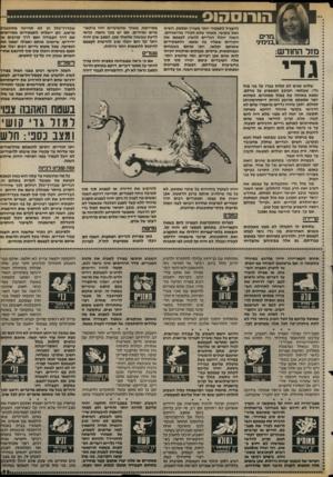 העולם הזה - גליון 2416 - 21 בדצמבר 1983 - עמוד 69 | הורוסהוס ״מרים .בנימיני מזל החודש: שלוש שנים לא קלות עברו על בני מזל גדי. שבתאי, הכוכב המשפיע על גורלם, נמצא באותה עת במזל מאזניים, כשהוא יוצר אספקט מרובע