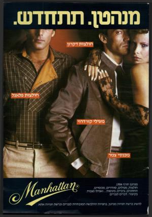 העולם הזה - גליון 2416 - 21 בדצמבר 1983 - עמוד 71 | מנהטן. תתחד ש. חולצות דקרון מעילי קורדרוי מכנסי צמר מנהטן חורף .1984 חולצות, מעילים, סוודרים, מכנסיים, תחתונים, גרביים,פיג׳מות ...ואפילו מגבות. בקיצור: דברים