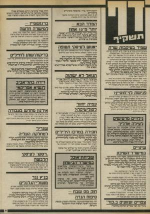 העולם הזה - גליון 2416 - 21 בדצמבר 1983 - עמוד 9 | ההסתדרותי ״כורי /כתוצאה משינויים פרסונליים. לא מן הנמנע שבו־בזמן, יבדקו כישלונות מהעבר הלא־רחוק של כמה יחידות בקונצרן. המדד הבא - יותר מ־ 15 אחוז שמיר בעיקבות