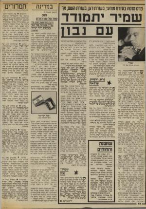 העולם הזה - גליון 2417 - 28 בדצמבר 1983 - עמוד 12 | נוסמנסה בעזותמודעי, בעזות וגן, בעזותהשם, או שמיר יתמודד ובזו שמיר בעזרת מודעי, נגד לוי **ץ ר־התעשייה־והמיסוזר, גיד* /עון פת. החצין השבוע כמה סימני־התרגשות