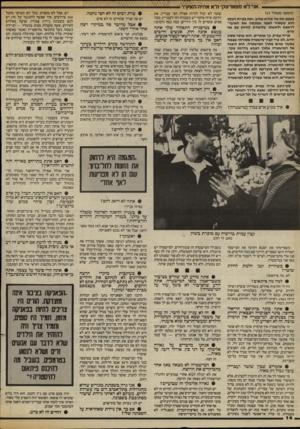 העולם הזה - גליון 2417 - 28 בדצמבר 1983 - עמוד 14 | ,, -אני לא סטארסקי ולא אהיהזזא׳ך ד , (המשך מעמוד )13 בעצם את מה שהוא אוהב, ואת בעיית הכסף הוא משאיר לאמו שמכסה את האוברדראפט ולאשתו שלומדת לחיות עם מה שיש.