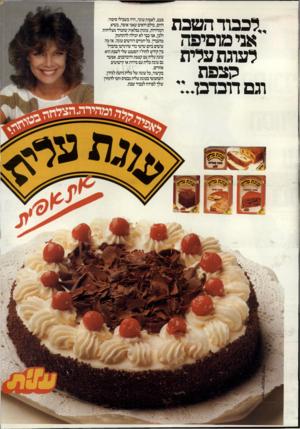 העולם הזה - גליון 2417 - 28 בדצמבר 1983 - עמוד 2 | ,.לכבוד השבת אני מוסיפה לעוגת עלית הצפת וגם דובדבן פעם, לאפות עוגה, היה בשבילי סיפור. היום, כולם רואים שאני אופה, בשיא המהירות, עוגות נפלאות שתמיד מצליחות