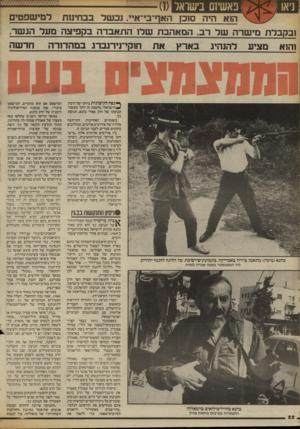 העולם הזה - גליון 2417 - 28 בדצמבר 1983 - עמוד 22 | בקבלת מישרה של רב, המאהבת של 1התאבדה בקפיצה מעל הגשר, והוא מציע להנהיג בארץ את ח1קי־נירנברג במהדורה חדשה ^ גפה הקיצונית ביותר של הימין #הישראלי נחשבת זה יותר