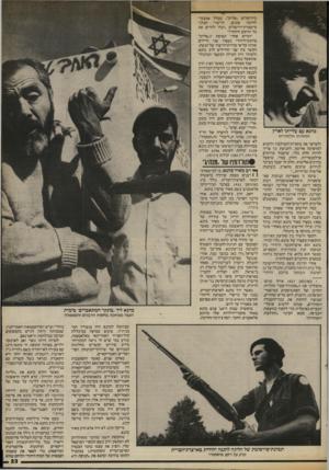 העולם הזה - גליון 2417 - 28 בדצמבר 1983 - עמוד 23 | במאי 1980 נעצרו מאיר כהנא ועוזרו, ברוך גרין, ובילו חודשים רבים מאחרי סוגר ובריח, בתוקף צו מינהלי. … ב־ ,1947 כאשר התנהל באומות המאוחדות הדיון על עתידה של