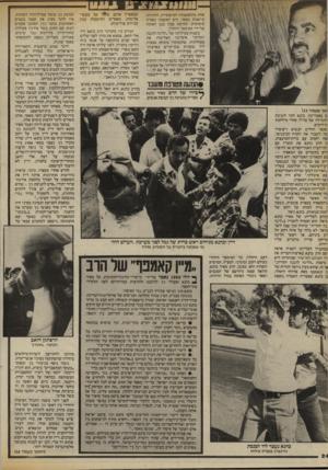 העולם הזה - גליון 2417 - 28 בדצמבר 1983 - עמוד 24 | אחת מההאשמות הטיפוסיות, החוזרות ונישנות בספר, היא האשמה נאצית טיפוסית: תקיעת סכין בגב האומה על־ירי המימסר היהורי. בשנות פעילותה של ״הליגה להגנה יהורית״ איפיינה