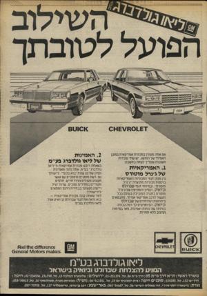 העולם הזה - גליון 2417 - 28 בדצמבר 1983 - עמוד 25 | <ו 0וט 8 *י 1 1 *1 1 1 )38888883888998888 $3883858 יייייייי אם אתה מעונין במכונית אמריקאית במובן האמיתי של המושג, יש שתי עובדות חשובות שעליך לקחת בחשבון:
