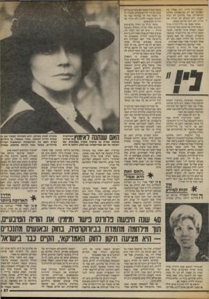 העולם הזה - גליון 2417 - 28 בדצמבר 1983 - עמוד 27 | ושאלון־נייר בידה. היא שאל,ה את הפצועה אם יש במישפחתה מחלות תורשתיות, אבל פלורנס לא יכלה לענות. היא מעולם לא הכירה את הוריה ולא ידעה עליהם מאומה. כאשר מצאה אה