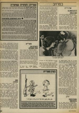 העולם הזה - גליון 2417 - 28 בדצמבר 1983 - עמוד 29 | ב מר חב אלג׳יריה הידוק הקשרים ובעייה אחת לפני חודש הושמע לראשונה על אדמת צרפת הימנונה של חזית השיחרור האלג׳ירית אני נשבע! — שהוא עתה הימנונה של אלג׳יריה