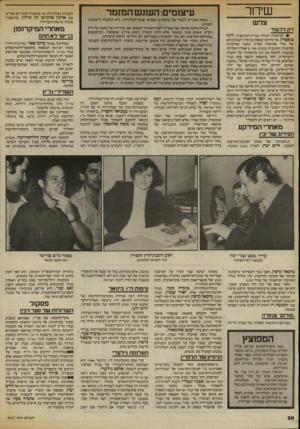 העולם הזה - גליון 2417 - 28 בדצמבר 1983 - עמוד 30 | שדור צדש רק ללמוד • לבימאית העולה מברית־המועצות, לינה צ׳אפלין, על סירטה שעסק בניסיון השתלבותם של עולי אתיופיה בארץ, כתבה שהוקרנה במיסגרת התוכנית במבט שני.