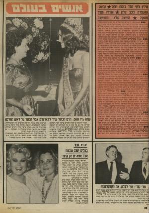 העולם הזה - גליון 2417 - 28 בדצמבר 1983 - עמוד 32 | מיליון וחצי דורו ממת חתור* קואוס טנשטדט נו ע עריו אנוח מטיס מסוקים £הנצצח שלא התנוצצה הפאקולטה ללימודים וטריגאריים של אוניברסיטת מיסורי זכתה במענק בסך מיליון