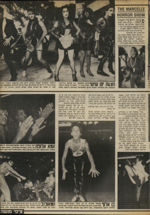 העולם הזה - גליון 2417 - 28 בדצמבר 1983 - עמוד 35 | 1\11/\ 00£11£ זזסססס^ו ך} פרנקי, רירים ברד והגברת ₪ 4הקטנה -דמויות מתוך הסרט הבלתי־נשכח שמילא את אולמות־הקולנוע המופע האחרון של רוקי - עטו על מרסל רוזנטל,