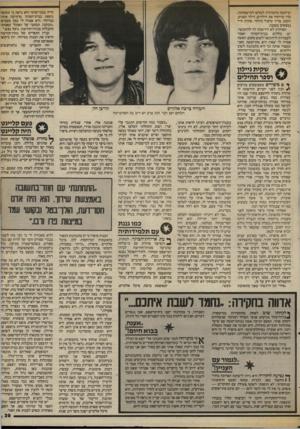העולם הזה - גליון 2417 - 28 בדצמבר 1983 - עמוד 39 | חייה בבתי־סוהר ולא נראה כי תקופה ן וביקשה מהסוהרת לטלפן למישפחתה, כדי שייקחו את הילדים. הילד הפגוע, הקטן, צריך טיפול מיוחד, אחרת חייו נמצאים בסכנה. הסוהרת לא