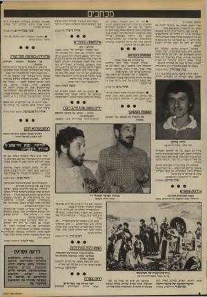 העולם הזה - גליון 2417 - 28 בדצמבר 1983 - עמוד 4 | מכוזבים (המשך מעמוד )3 חסרי רחמים. לצערי, אני מתקשה לקנות את הטיעון על הסימטריה המתבקשת ממנו. בפרשת שכם המדובר קרוב לווראי במתנחל חמום־מוח שהגיב ביריות על
