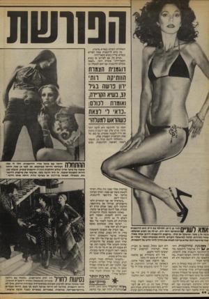 העולם הזה - גליון 2417 - 28 בדצמבר 1983 - עמוד 44 | חפושת השחורות יוקדות כשהיא מדברת. מה גורם לדוגמנית כמוה לפרוש כשהיא עדיין בשיא הקאריירה? ״קודם כל, אם לפרוש, אז בשיא הקאריירה ׳,אומרת רותי ,״לצאת מעולם
