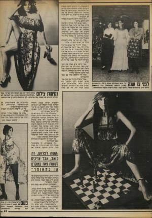 העולם הזה - גליון 2417 - 28 בדצמבר 1983 - עמוד 45 | פך נראו גתחילת שנות ה־ .70 הדוגמניות קארין דונסקי (משמאל) ,גורן (באמצע) ורותי ירון, בשמלות״מקסי, שיער קבר, גבות דקות ובנעלי פלטפורמה . ד ם׳ 12 שנו היא מספרת,