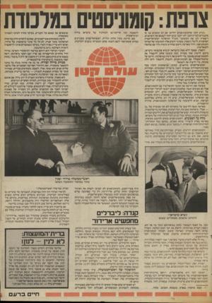 העולם הזה - גליון 2417 - 28 בדצמבר 1983 - עמוד 47 | משימה זאת דורשת את המשד הקואליציה עם הקומוניסטים. … מלח על דופצעים. הקומוניסטים מנסים להימנע מעימות. … מיטראן עוד הוסיף מלח על פיצעי הקומוניסטים.