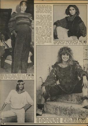 העולם הזה - גליון 2417 - 28 בדצמבר 1983 - עמוד 49 | זהו הסוודר הנסרג במכונה, אך נראה כמו סריגת״יד, בצבעי שחור״לבן של ליז. צמות קלועות וצווארון בשילוב של צמר, מוהר ואקרילן 5,600 :שקל. כל סוודר הוא אחד ויחיד במינו