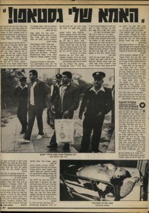 העולם הזה - גליון 2417 - 28 בדצמבר 1983 - עמוד 51 | .האמא טוי מדוע שלח אותו גיל לרצוח את הברוקר וכמה שילם לו עבור זה. בשלב זה נשבר רונן והודה, כי יחד עם גיל בן־גל עשה החלפות בלתי־חוקיות של מטבע־זר. למחרת הוסיף