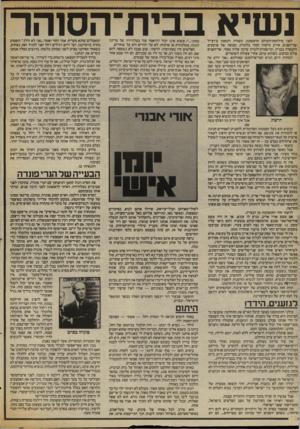 העולם הזה - גליון 2417 - 28 בדצמבר 1983 - עמוד 54 | נשיא בבית־הסוהר לפני מילחמת־העולם הראשונה, כשהיה וינסטון צ׳רצ׳יל שר־הפנים, אירע מיקרה חמור בלונדון. קבוצה של פושעים התבצרה כבניין, ומישטרת־לונדון ערכה עליה
