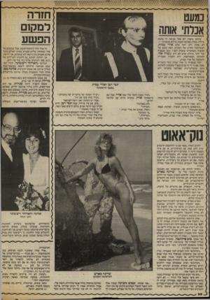 העולם הזה - גליון 2417 - 28 בדצמבר 1983 - עמוד 56 | שימעו סיפור! יום אחד מביאה לי צלמת גדולה, בעלת מצלמה קטנה, צילום סנסציוני — לא פחות ולא יותר אלא אורי עמית, ראש־העיר החדש של רמת־גן, יוצא מכנס של המערך,