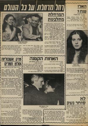העולם הזה - גליון 2417 - 28 בדצמבר 1983 - עמוד 57 | האלו ענת? ״האלו, את ענת מוסול?״ ״מדברת.״ ״בוקר טוב, מדברת המרחלת, שמעתי שהחטפת שתי סטירות לשחקנית שמופיעה איתר בהצגה טנזי, כשהופעתם בחיפה.״ ״אה...או...אי